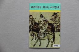 Calendrier Coréen (?) 1983-1984, Publicité Cigarettes - Calendriers