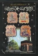 Saudi Arabia Picture Eid Greeting Card Holy Mosque Kaaba Mecca & Medina Madina Islamic View Card Size 22 X 14 1/2 Cm - Arabie Saoudite