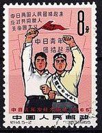 CHINA VOLKSREPUBLIK Mi. Nr. 891 O (A-2-7) - 1949 - ... République Populaire