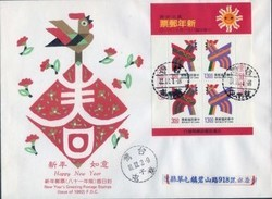 FDC Taiwan 1992 Chinese New Year Zodiac Stamps S/s - Rooster Cock 1993 - 1945-... Republic Of China