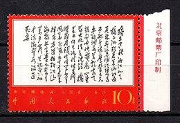 Mao Poems W7 10 Fen Very Fine MNH FACTORY IMPRINT (718) - Neufs