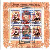 "Tajikistan.2015 Ovpt ""Sergej Karyakin"" On Chess S/S 2001. Black  Michel # 712-17  (oo) - Tajikistan"