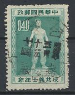°°° CHINA TAIWAN FORMOSA - Y&T N°174 - 1955 °°° - Gebraucht
