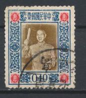 °°° CHINA TAIWAN FORMOSA - Y&T N°193 - 1955 °°° - Gebraucht