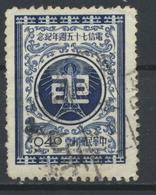 °°° CHINA TAIWAN FORMOSA - Y&T N°219 - 1956 °°° - Gebraucht