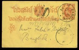 S7355 - Siam Thailand GS Postkarte : Gebraucht Bangkok 1894, Bedarfserhaltung. - Siam