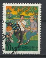 °°° CHINA TAIWAN FORMOSA - Y&T N°2109 - 1994 °°° - 1945-... Repubblica Di Cina