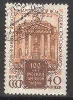 Sowjetunion 2134 O Briefmarkenausstellung - 1923-1991 UdSSR