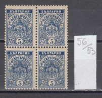 53K56 / 46 Bulgaria 1896 Michel Nr. 41 - 5 St . Coat Of Arms ,  Baptism Of Kniaz Boris Tarnovski ** MNH Bulgarie - Nuevos