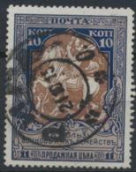 Russland 106B O - Gebraucht