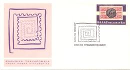 GRECE HMEPA FDC AOHNAI 1974  (GEN190027) - FDC