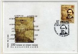 Macedonia,FDC,2004,motive - 100 Years Of The Albanian Dictionary,Kostandin Kristoforidhi,Albania - Macédoine