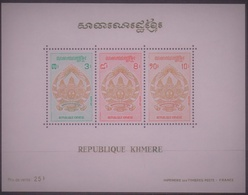 Cambodia Scott 267a 1971 Coat Of Arms Souvenir Sheet, Mint Never Hinged - Cambodia