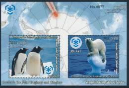 JORDAN 2012, IPY International Polar Year - Preserve The Polar Regions And Glaciers Minisheet** - Preservare Le Regioni Polari E Ghiacciai