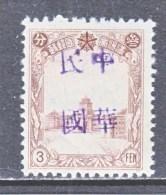 MANCHUKUO  LOCAL  TSITSIHAR   372        ** - 1932-45 Manchuria (Manchukuo)