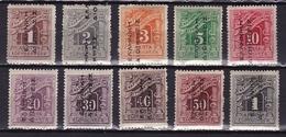 GREECE 1912 Postage Due With Black Overprint ELLHNIKH DIOIKSIS Complete MH Set Vl. D 39 / 48 - Ongebruikt