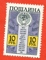 USSR.Fiscal Stamp. Duty. - Stamps