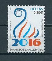 2016 Greece 0,80 Cent Used/gebruikt/oblitere - Griekenland