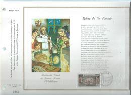 MONACO -  EPITRE DE FIN D'ANNEE ( 1 TIMBRE ) Planche Numérotée N° 2862 / 30.000 - Monaco