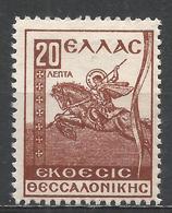 Greece 1934. Scott #RA48 (M) St. Demetrius ** - Fiscaux