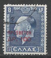 Greece 1952. Scott #RA87 (U) King George II ** - Fiscaux