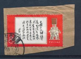 Nice Stamps Genuine Used , On Paper ( Z321 ) - 1949 - ... République Populaire