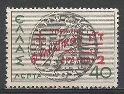 Greece 1945. Scott #RA76 (M) Coin Of Amphictyonic League * - Fiscaux
