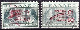 GREECE 1946-47 Social Welfare Issue : Queens 50 L Green With Smurred Overprint Vl. C 93 - Liefdadigheid