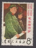 CHINA 1967 Mao Tse-tung 毛澤東 / 毛泽东 - 1949 - ... République Populaire