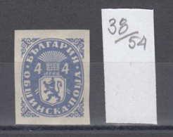 54K38 / C17 Bulgaria 1945 Michel Nr. 20 B - LION AGRICULTURE Head Of Wheat Wappenzeichnungen , Dienstmarken ** MNH - Francobolli