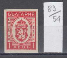54K83 / K21 Bulgaria 1944 Michel Nr. 21 - New Coat Of Arms , LION ,  Neues Wappen , Paketmarken ** MNH - Francobolli