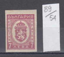 54K89 / K24 Bulgaria 1944 Michel Nr. 24 - New Coat Of Arms , LION ,  Neues Wappen , Paketmarken ** MNH - Francobolli
