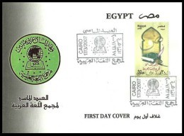 EGYPT 2007 FDC / FIRST DAY COVER ِDiamond Jubilee Arabic Language Academy - Egypt