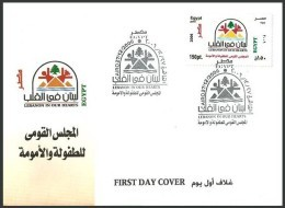 EGYPT 2006 FDC / FIRST DAY COVER LEBANON IN OUR HEARTS - NATIONAL COUNCIL FOR CHILDHOOD & MOTHERHOOD - Egypt