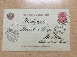 K6 Russia Russie 1899 Firmenkarte Von Baku Nach Bern Schweiz - 1857-1916 Empire