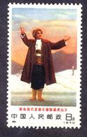 (Free Shipping*) CHINA MNH STAMP - Autres