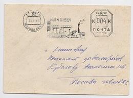 MAIL Post Cover USSR RUSSIA Railway Train Mechanization Machine Postal Cancel - 1923-1991 UdSSR