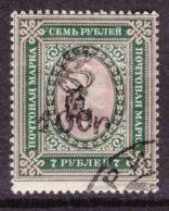 Armenia 1920 Mi#72 Error Overprint, Used - Armenia