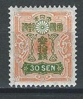 Japan Mi 191  * MH - Unused Stamps