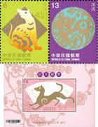 Taiwan 2017 Chinese New Year Zodiac Stamps & S/s -Dog 2018 Zodiac Paper Cut Flower Plum - 1945-... Republic Of China