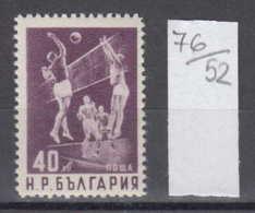 52K76 / 806 Bulgaria 1950 Michel Nr. 752 A -  Volleyball  , Sport , Volleyball Volley-Ball Voleibol - Volley-Ball
