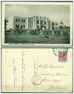 CARTOLINA - CV450 COLONIE ITALIANE ETIOPIA Addis Abeba Ex Ministero Etiopico, FP Viaggiata 1937, Ottime Condizioni - Etiopia