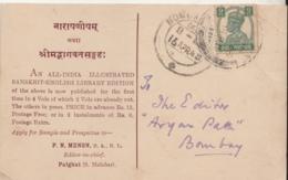 India  1943  KG VI  Private Postcard Srimad Bhagwat Sangrah Advertisement  # 16277  D  Inde Indien - India (...-1947)
