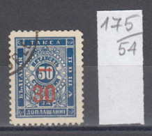 54K175 / T14 Bulgaria 1895 Michel Nr. 12 -  Timbres-taxe POSTAGE DUE Portomarken , Ziffernzeichnung  ,USED ( O ) - Timbres-taxe