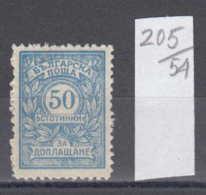 54K205 / T36 Bulgaria 1921 Michel Nr. 25 Z - Timbres-taxe POSTAGE DUE Portomarken , Ziffernzeichnung  ** MNH - Postage Due