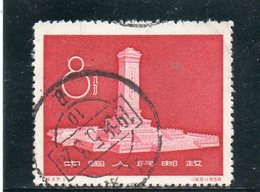 CHINE 1958 O - Oblitérés