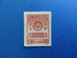 1949 CINA CHINA 2.4-1 FRANCOBOLLO NUOVO SENZA GOMMA - 1000 - 1949 - ... Repubblica Popolare