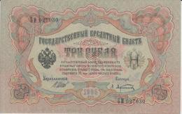RUSSIA 3 Rubles  (1905) P 9 AUNC - Rusia