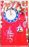 Clock Xmas Tree Branch, Christmas Toys Ornament Christmas New Year USSR Postcard - New Year