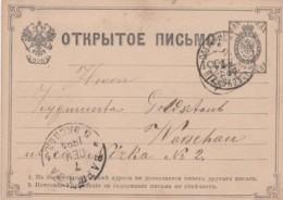 Russia Postcard 1884 - 1857-1916 Empire